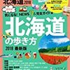 初の北海道旅行で後悔しない! 函館から札幌まで賢く旅する方法