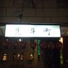 京都でゆうごはん