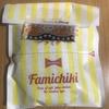 スマートニュースで当選!ファミリーマート『牛肉コロッケ(ファミコロ)』を食べてみた!