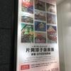 2019年1月25日(金)/丸善・丸の内本店
