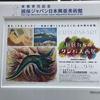 美術展:「巨匠たちのクレパス画展」@新宿・損保ジャパン日本興亜美術館に行ってきました。
