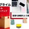 【Amazon】プライム会員は最初の30日を無料で使い倒せ! 解約OK!