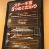 【町田】ステーキ宮でランチタイム