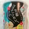 生姜ココナッツカレースープ♬ 72kcal