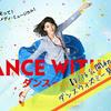 【DANCE WITH ME】ダンスウィズミー公開初日に見てきた!*ネタバレなし*ムロツヨシ*