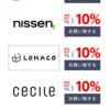 ※終了 この週末はLINEショッピングがめちゃくちゃお得! LINEポイントパーティーで最大10,000ポイント+10%還元ショップも!!