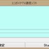 エコガイドTV速報