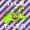 【香川県】ヤドンの食べ物 うどん県でしか食べられない限定品やぁん
