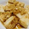 試食はいかが(18)揚げ出し豆腐のセロリ・ショウガたれ