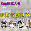 Imagine Cup2017日本予選の豪華審査員発表!!