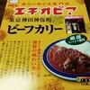 【エチオピア】神保町カリー専門店、MCCのレトルトカレー