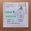 【日本を楽しむ】BBAガイドの「静岡県 浜松市」バーチャルツアー~ほぼ浜名湖編