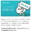 mirrativって実際に稼げる?!実際に5000オーブをギフトコード5000円分に換金してみた!