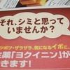 テレビでCM中のイボ取り薬「ヨクイニン錠SH」はこちら!!