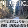 【動画】神奈川県相模原市 林道栃谷坂沢線(藤野側)