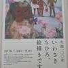 いわさきちひろ展『いわさきちひろ、絵描きです。』 東京ステーションギャラリー(東京駅)