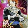 【2014年読破本180】銀魂―ぎんたま― 56 (ジャンプコミックス)