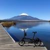 【リベンジ山中湖サイクリング】ブロンプトンで行ってみた【やはり富士山は最高だった】