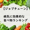 【ジョブチューン】病気に効果的な食べ物ランキング