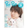 【セブンネット】表紙 佐久間大介(Snow Man)「Pet Pop SQUARE vol.2」予約受付中!2021年6月16日発売!
