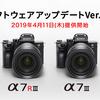 【大型アップデート】α7Ⅲとα7RⅢ用ファームウェアVer3.0が公開