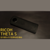 世界を切り取る全天球カメラ「RICOH THETA S」レビュー