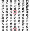 銭大昕「與段若膺論尚書書」について
