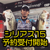 【バス釣りDVD】青木大介プロの2018JB TOP50参戦記 3rd&4thSTAGE編を収録した「シリアス15」通販予約受付開始!