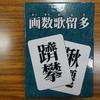 難読漢字の画数でカルタを遊ぼう『画数歌留多』を遊びました。