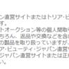 【トリア】39,800円 クーポンコード: HRL15000で ジェル+1本プレゼント