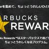Starbucks Rewardって何?スターバックスの新しいロイヤルティプログラムを紹介します【随時更新】