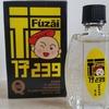 福仔239(Fuzai)と白花油の関係は?|ぴったりの使用目的と効果について