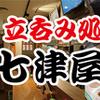 【オススメ5店】梅田(大阪)にある立ち飲みが人気のお店