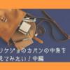 【リケジョのバッグを公開!中編】モノ選びの基準は「長く使える・軽い・価格」星野きいろさんのこだわりグッズ紹介。