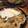 ぼてぢゅうで大人3人お腹いっぱい食べてたった38円!