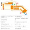 【旅行】三好PA(上り線)のベビールームの紹介!