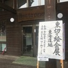 191124 東切り絵会