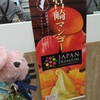 ジャパンプレミアムソフトクリーム♪宮崎マンゴー&ケンタッキーさんへ☆*:.。. o(≧▽≦)o .。.:*☆
