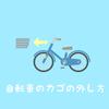 【外し方簡単】ママチャリのカゴを取り外し。スポーティー風自転車に。