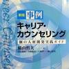 新版 事例 キャリア・カウンセリング 横山哲夫+今野能志+八巻甲一+小川信男