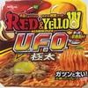 「日清焼そばU.F.O RED&YELLOW 極太」を食べてみました