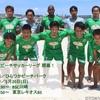 関東リーグ開幕戦