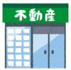 【不動産投資】東京中古ワンルームマンションを買ったサラリーマンだけど、ちょっと後悔している話。