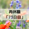 「うつ病」で再休職「73日目」+メンクリ