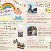【告知】4/29 東京でトークショーします!
