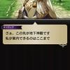 【黒騎士と白の魔王】 [3章]教団都市 第2話 希望を託して シナリオ ※ネタバレ注意