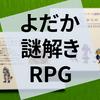 謎解き『RPGからの脱出2』の感想