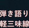 ギター弾き語り と 津軽三味線の調べ<6月15日(土) 開催>