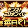 【モンスト】モンストミリオンくじの結果!遂にワルプルギス賞が…!【最終日】