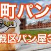 【Youtube】元町パン旅 食べないと後悔する 激ウマ!ホットサンドあり